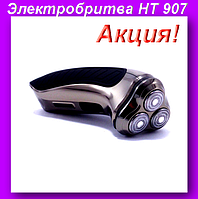 Rozia HT 907 Электро Бритва,Электробритва для мужчин!Акция, фото 1