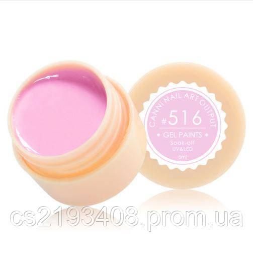 Гель краска CANNI цвет 516