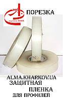 Защитные пленки для профилей из ПВХ, алюминия Прозрачные, белые, черно-белые Порезка под заказ, фото 1