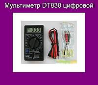 Мультиметр DT838 цифровой!Акция