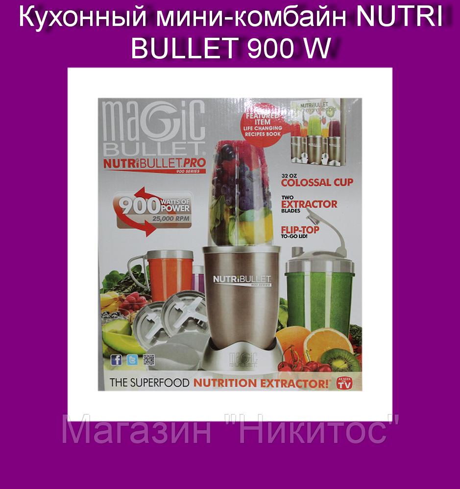 "Кухонный мини-комбайн NUTRI BULLET 900 W - Магазин ""Никитос"" в Одессе"