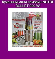 Кухонный мини-комбайн NUTRI BULLET 900 W