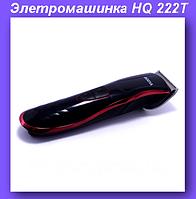 Rozia HQ 222T Машинка для Cтрижки,Элетромашинка для волос!Опт