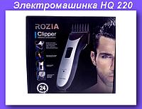 Rozia HQ 220 Машинка для стрижки Волос,Электромашинка для волос!Опт