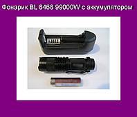 Фонарик BL 8468 99000W с аккумуляторомОпт
