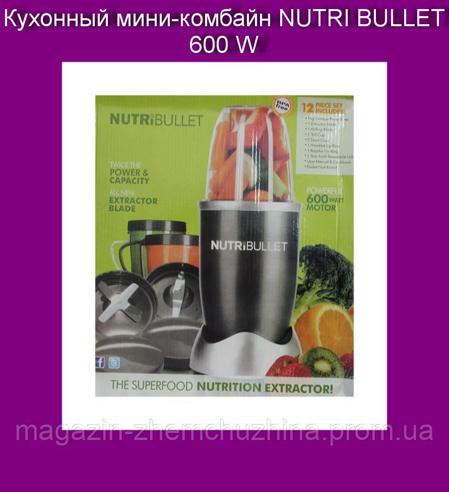 "Кухонный мини-комбайн NUTRI BULLET 600 W - Магазин ""Жемчужина"" в Черноморске"