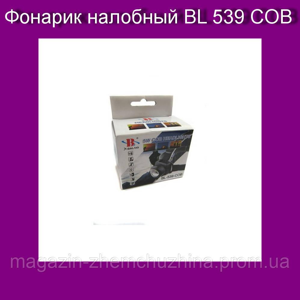 Фонарик налобный BL 539 COB