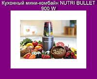 Кухонный мини-комбайн NUTRI BULLET 900 W!Акция