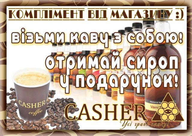 Подарок покупателям от CASHER и партнеров!