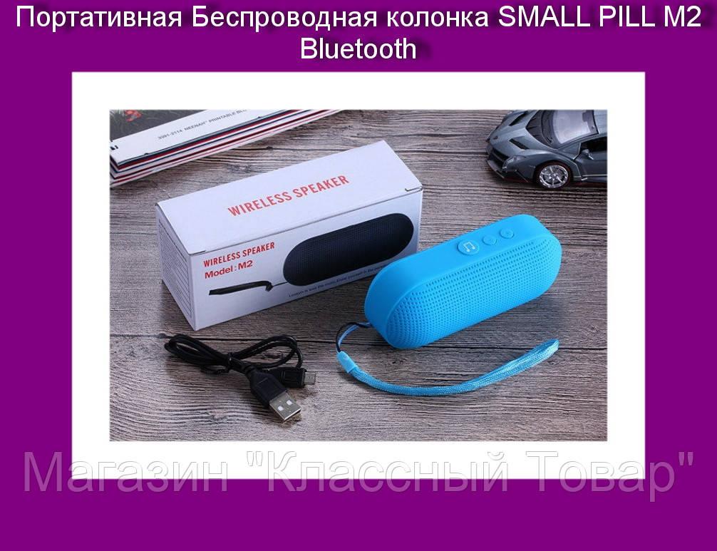 Портативная Беспроводная колонка SMALL PILL M2 Bluetooth