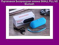 Портативная Беспроводная колонка SMALL PILL M2 Bluetooth, фото 1