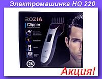 Rozia HQ 220 Машинка для стрижки Волос,Электромашинка для волос!Акция