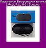 Портативная Беспроводная колонка SMALL PILL M-31 Bluetooth!Опт