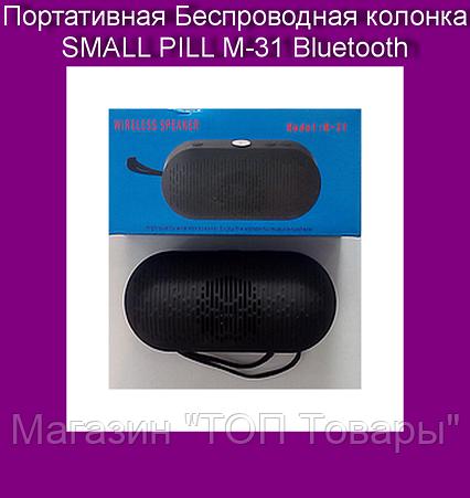 Портативная Беспроводная колонка SMALL PILL M-31 Bluetooth!Опт, фото 2
