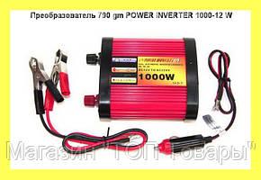 Преобразователь 790 gm POWER INVERTER 1000-12 W!Опт, фото 2