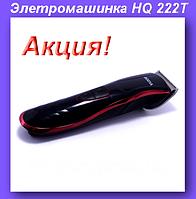 Rozia HQ 222T Машинка для Cтрижки,Элетромашинка для волос!Акция