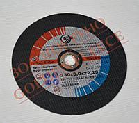 Круг для шлифовки (отрезной) 14А  230x3,0x22,23
