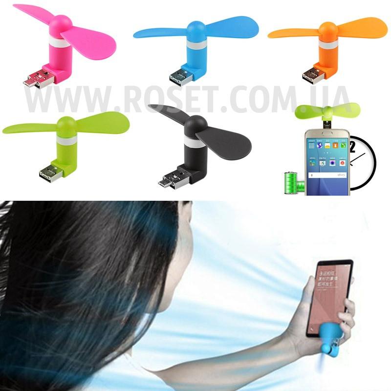 Мини-вентилятор для смартфона - Mini Fan microUSB