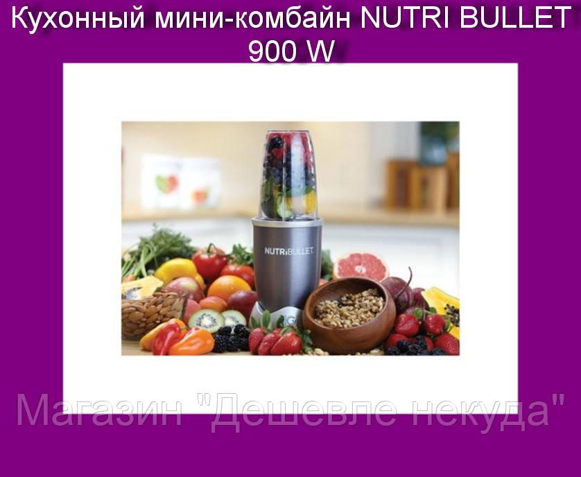 """Кухонный мини-комбайн NUTRI BULLET 900 W!Акция - Магазин """"Дешевле некуда"""" в Одессе"""