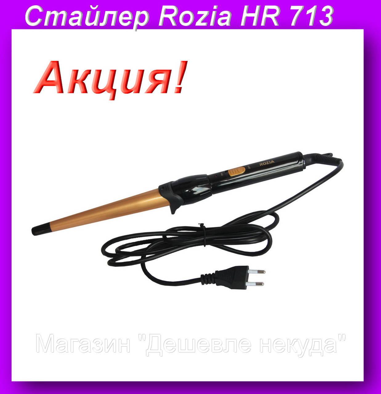 """Rozia HR 713 Стайлер для Волос,Стайлер для вьющиеся локон!Акция - Магазин """"Дешевле некуда"""" в Одессе"""