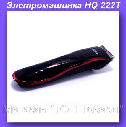 Rozia HQ 222T Машинка для Cтрижки,Элетромашинка для волос!Опт, фото 2