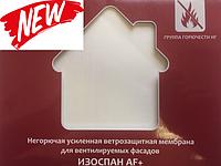 Ветрозащитная мембрана Изоспан AF+ 200 плотности