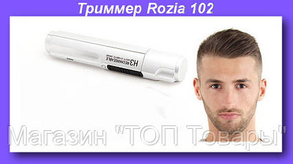 Rozia HD 102 Триммер 2в1,Триммер для носа бороды и ушей , фото 2