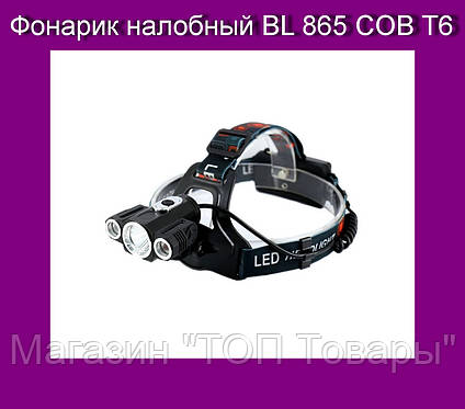 Фонарик налобный BL 865 COB T6!Опт, фото 2