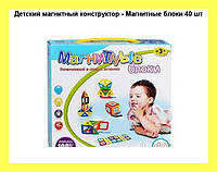 Детский магнитный конструктор - Магнитные блоки 40 шт!Опт