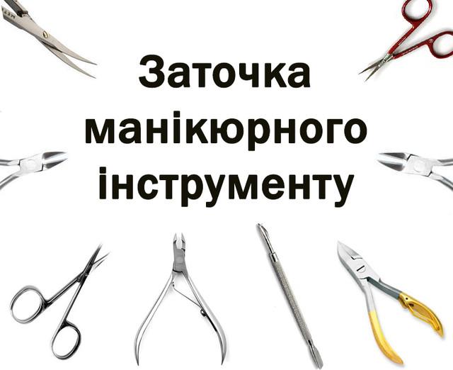 Заточка інструменту