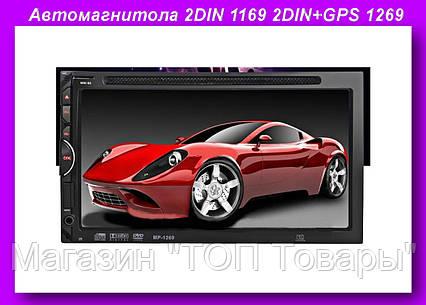 Автомагнитола 2DIN 1169 2DIN+GPS 1269,Магнитола +GPS, фото 2