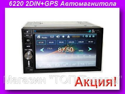 6220 2DIN+GPS Автомагнитола,Магнитола 2DIN,Магнитола в авто!Акция, фото 2