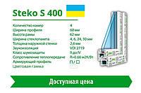 Вікна металопластикові Steko S 400