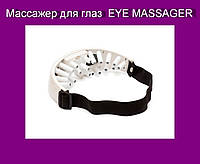 Массажер для глаз  EYE MASSAGER!Акция