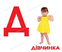 """Карточки обучающие украинские """"Азбука"""""""
