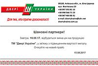 """УВАГА! 16.08.17 відбудеться зміна цін на продукцію ТМ """"ДВЕРІ УКРАЇНИ""""!"""