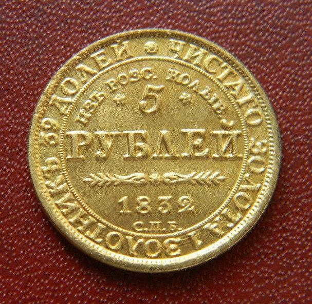 5 РУБЛЕЙ 1832Г. С.П.Б. НИКОЛАЙ I