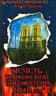 Мечеть Парижской Богоматери 2048 год. Елена Чудинова