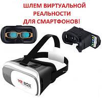 Шлем виртуальной реальности с пультом VR BOX, фото 1