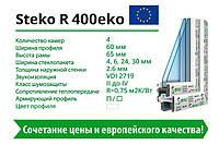 Вікна металопластикові Steko R 400 eko