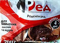 Ред тестовая приманка 200 гр от крыс и мышей оригинал