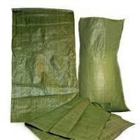 Мешки полипропиленовые новые - 75*50 см, 35 гр. (зеленые)