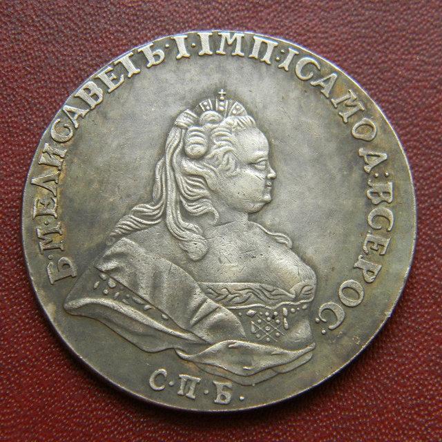 1 РУБЛЬ 1741 Г. ЕЛИЗАВЕТА