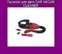 Пылесос для авто CAR VACUM CLEANER!Опт
