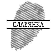 Хмель Славянка (UA) 2019г - 100г