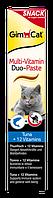 GimCat (Джимкет) Multi-Vitamin Duo Paste Tuna + 12 Vitamins 200гр- витаминизированная паста с тунцом для кошек