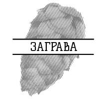 Хмель Заграва (UA) 2019г - 100г
