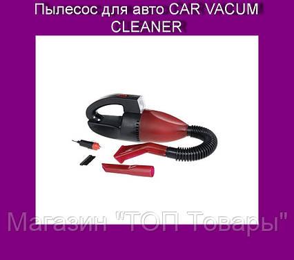 Пылесос для авто CAR VACUM CLEANER!Опт, фото 2