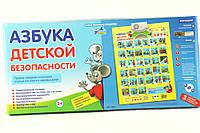 """Плакат """"Азбука детской безопасности"""" в коробке"""