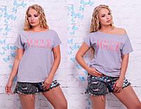 """Женская модная футболка-хулиганка больших размеров """"Vogue"""" (3 цвета) серый, 48-52"""